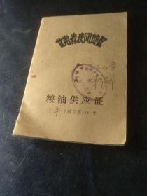 甘肃省庆阳地区粮油供应证
