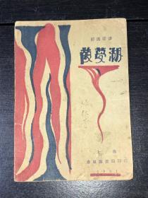 《茵梦湖》(民国20年版)