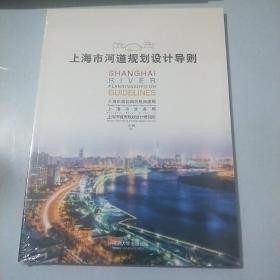 上海市河道规划设计导则
