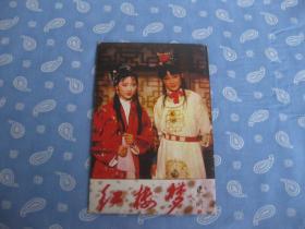 美术明信片:红楼梦电视剧人物一套十枚