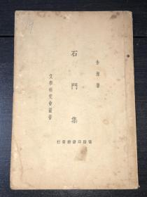 《石门集》(朱湘诗集)(民国24年版)