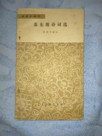 苏东坡诗词选