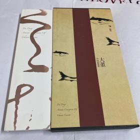 大董中国意境菜(四季篇)