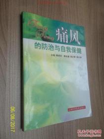 痛风的防治与自我保健 /杨虎天主编