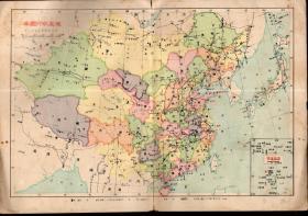 16开民国版 原版抗战老地图1张:《本国行政区域》【从1939年出版的《增订本国分省精图》中拆下来的,品如图】