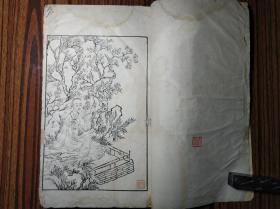 木刻版画:《红楼梦图咏》第四册