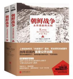 【正版】朝鲜战争:未曾透露的真相【上下册】 约瑟夫古尔登(Joseph Goulden)