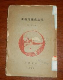 民国旧书《性之生理与卫生》三版!毛边本!!!
