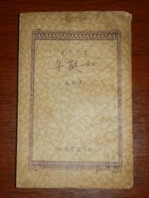 民国旧书《如蕤集》初版!