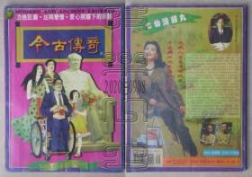 """今古传奇1996年第5期-张涛之 力挽狂澜·粉碎""""四人帮""""纪实、杨黎光 法网孽情等"""