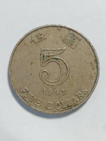 1993年香港五元硬币