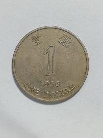 1996年香港一元硬币