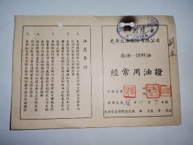 民国1936年,光华火油股份有限公司,经常用油证,柴油燃料油,100元(石油题材)