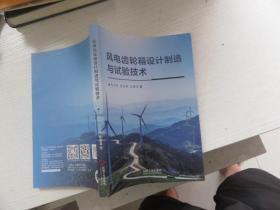 风电齿轮箱设计制造与试验技术 正版
