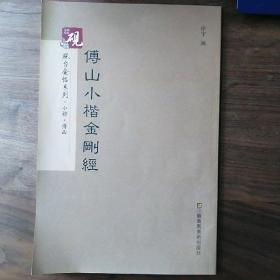 砚台金帖系列·小楷:傅山小楷金刚经 书法字帖