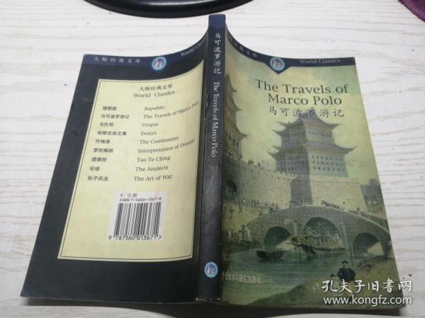 马可波罗游记(英文)