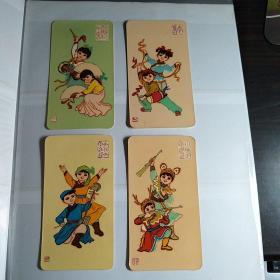 年历片:1977年年历卡4张 少数民族儿童舞蹈(庆丰收、小猎手卫边疆、文化大革命好、世界人民热爱毛主席)4张一套合售,保真包老。