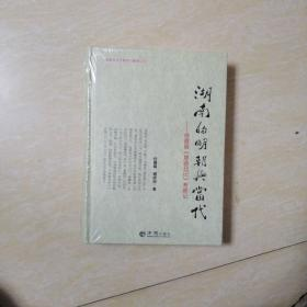 湖南的明朝与当代-徐霞客《楚游日记》考察记