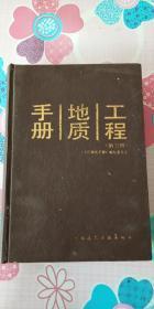工程地质手册 第三版 16开硬精装  私藏品好