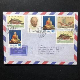 【集邮品精品收藏贴J55鉴真全套加贴两枚和J57列宁邮票1980年4月北京寄德国实寄封SJF】