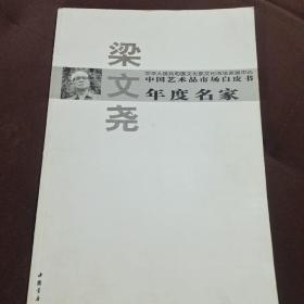 中国艺术品市场白皮书年度名家梁文尧