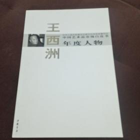 中国艺术品市场白皮书年度人物王西洲