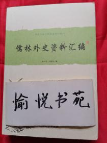 中国古典小说名著资料丛刊:儒林外史资料汇编