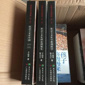 社会主义五百年(增订版)第一卷:社会主义从空想到科学 第二卷:社会主义从理论到现实 第三卷:社会主义在中国1919至1965