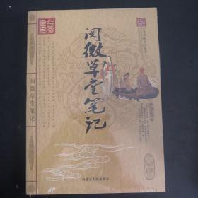 中国传统文化丛书: 阅微草堂笔记(图文双色版)