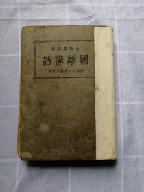 民国版《国学讲话》全一册