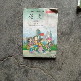 小学语文课本第七册