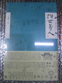 俗世奇人(叁)(冯骥才先生俗世奇人系列最新力作第七届鲁迅文学奖获奖作品)