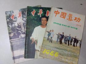 中华气功88年3本合售