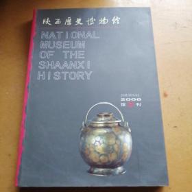 陕西历史博物馆馆刊.第十三辑:2006