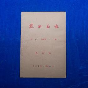 黔西南报(1986年1月至3月    合订本)