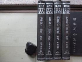 1960年代文海出版社32开精装:刘襄勤公奏稿  4册全