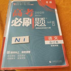 理想树2020版高考必刷题语文合订本新高考版选考生适用适用于北京、天津、山东、海南四省