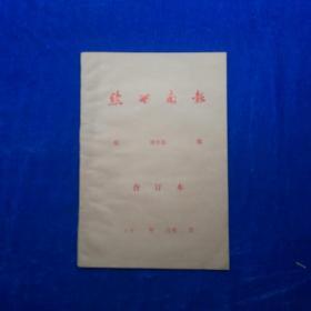 黔西南报(1989年10月至12月    合订本)