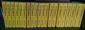 清政府镇压太平天国档案史料 第二十三册