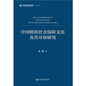 中国财政社会保障支出及其分权研究