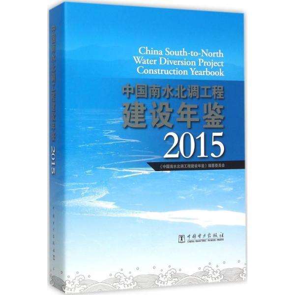 中国南水北调工程建设年鉴 2015