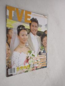 北京电视周刊    2005年第30期
