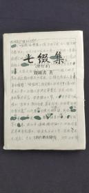 七綴集(修訂本)一版一印