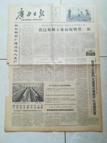 广西日报1964年9月26,4版