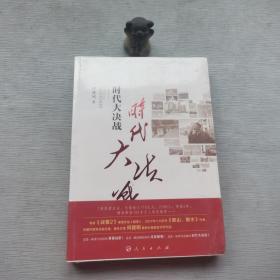 时代大决战——贵州毕节精准扶贫纪实.