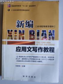 新编应用文写作教程刘宏彬 编新华出版社9787501182695
