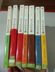 罗马人的故事:(3、4、5、6、7、8、10)7本合售