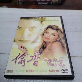DVD《偷香》