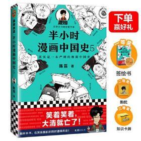 [正版新书]半小时漫画中国史   59787549632725