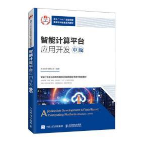 智能计算台应用开发(中级华为1+x职业技能等级配套系列教材) 大中专理科计算机 华为技术有限公司 新华正版